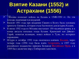 Москва посылает войска на Казань в 1548-1550 гг. Но эти походы оканчиваются