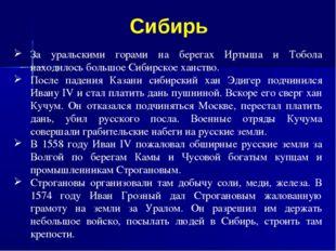 За уральскими горами на берегах Иртыша и Тобола находилось большое Сибирское
