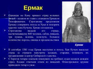 Однажды на Каму пришел отряд вольных людей - казаков во главе с атаманом Ерма