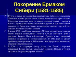 Кучум со всеми жителями Кашлыка (столица Сибирского ханства) и остатками войс