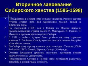 Поход Ермака в Сибирь имел большое значение. Разгром царства Кучума открыл пу