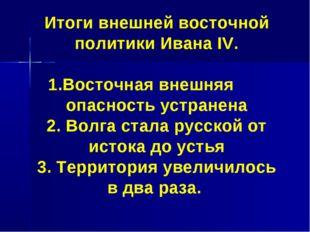 Итоги внешней восточной политики Ивана IV. 1.Восточная внешняя опасность у