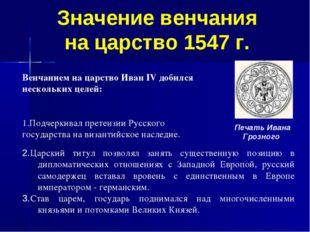 Венчанием на царство Иван IV добился нескольких целей: Подчеркивал претензии