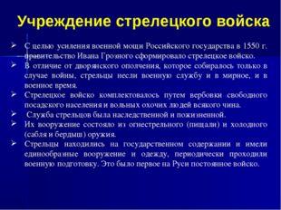 С целью усиления военной мощи Российского государства в 1550 г. правительство