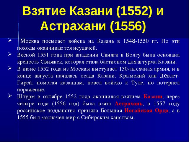 Москва посылает войска на Казань в 1548-1550 гг. Но эти походы оканчиваются...