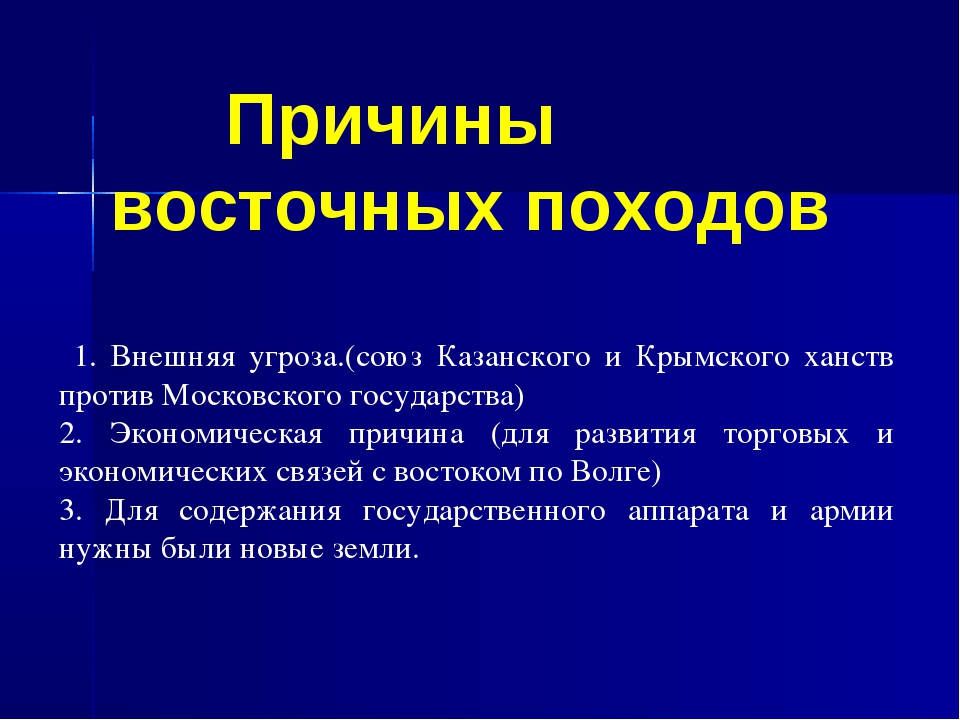 1. Внешняя угроза.(союз Казанского и Крымского ханств против Московского гос...
