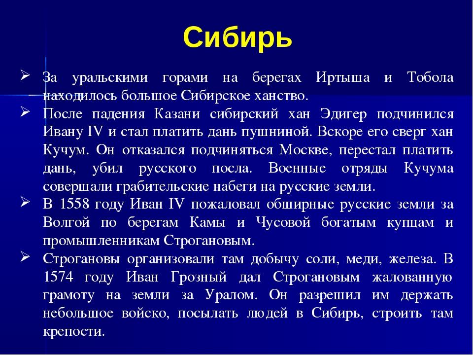 За уральскими горами на берегах Иртыша и Тобола находилось большое Сибирское...