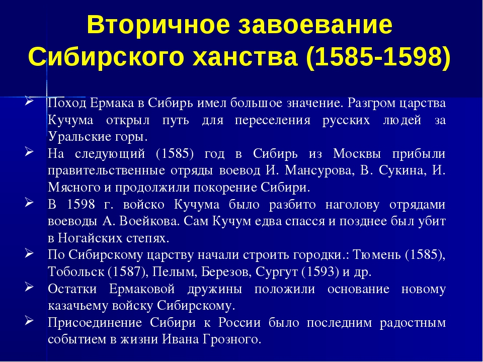 Поход Ермака в Сибирь имел большое значение. Разгром царства Кучума открыл пу...