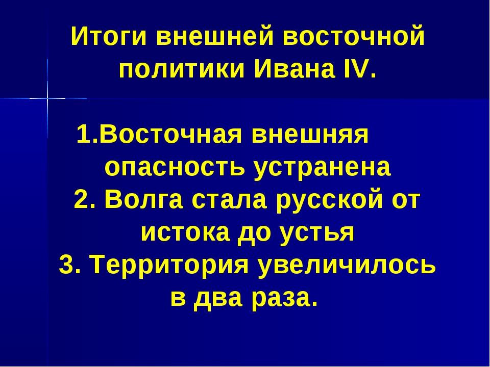Итоги внешней восточной политики Ивана IV. 1.Восточная внешняя опасность у...