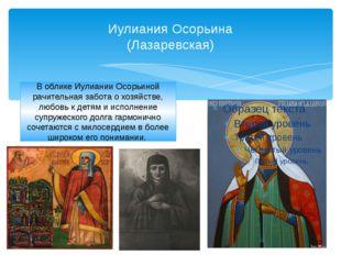 Иулиания Осорьина (Лазаревская) В облике Иулиании Осорьиной рачительная забот