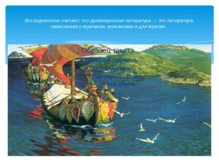 Исследователи считают, что древнерусская литература — это литература, написан