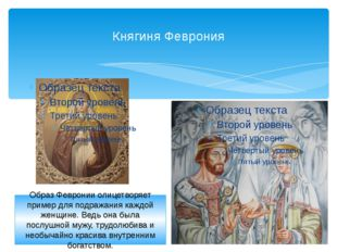 Княгиня Феврония Образ Февронии олицетворяет пример для подражания каждой жен