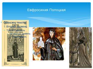 Евфросиния Полоцкая
