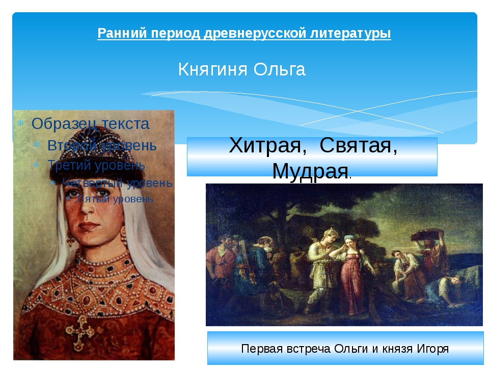 Ранний период древнерусской литературы Княгиня Ольга Хитрая, Святая, Мудрая....