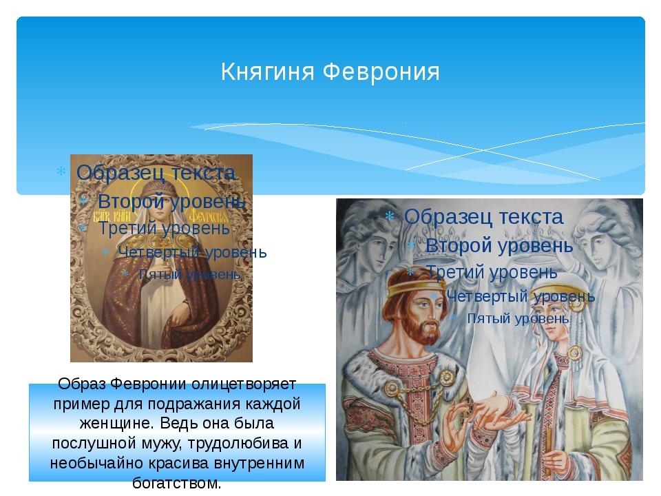 Княгиня Феврония Образ Февронии олицетворяет пример для подражания каждой жен...