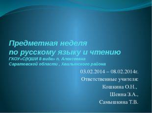 Предметная неделя по русскому языку и чтению ГКОУ«С(К)ШИ 8 вида» п. Алексеевк