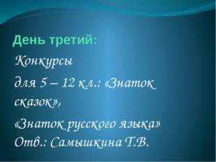День третий: Конкурсы для 5 – 12 кл.: «Знаток сказок», «Знаток русского языка