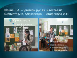 Шеина З.А. – учитель рус.яз. и гостья из библиотеки п. Алексеевка - Аг