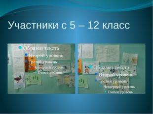 Участники с 5 – 12 класс