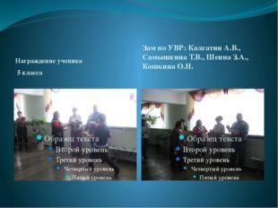 Награждение ученика 5 класса Зам по УВР: Калгатин А.В., Самышкина Т.В., Шеин