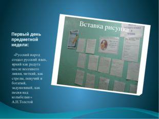 Первый день предметной недели:  «Русский народ создал русский язык, яркий ка