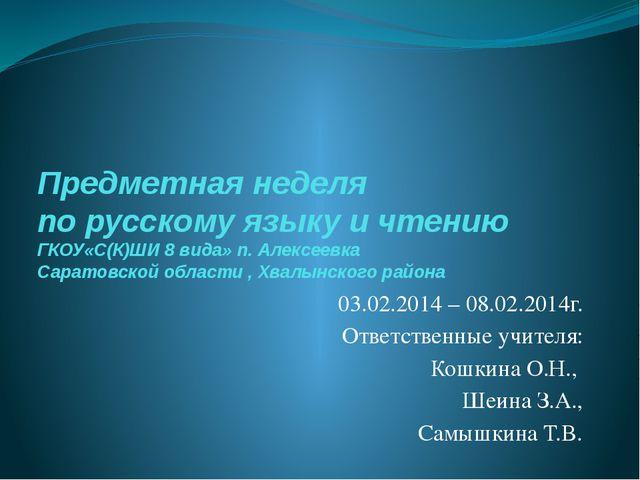Предметная неделя по русскому языку и чтению ГКОУ«С(К)ШИ 8 вида» п. Алексеевк...