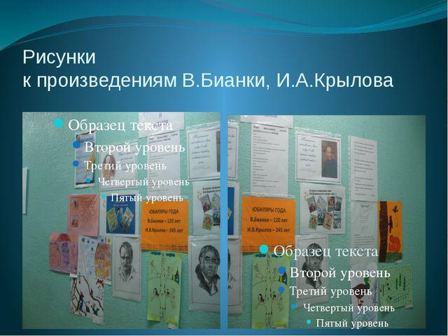 Рисунки к произведениям В.Бианки, И.А.Крылова
