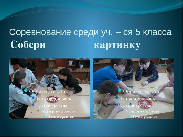 Соревнование среди уч. – ся 5 класса Собери картинку