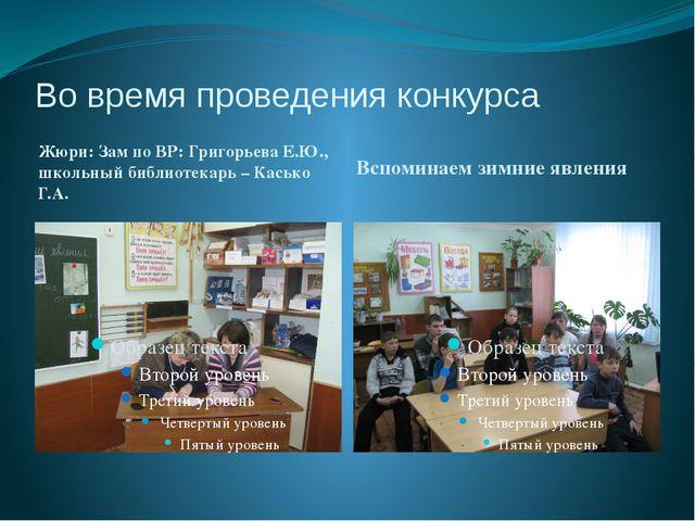 Во время проведения конкурса Жюри: Зам по ВР: Григорьева Е.Ю., школьный библи...