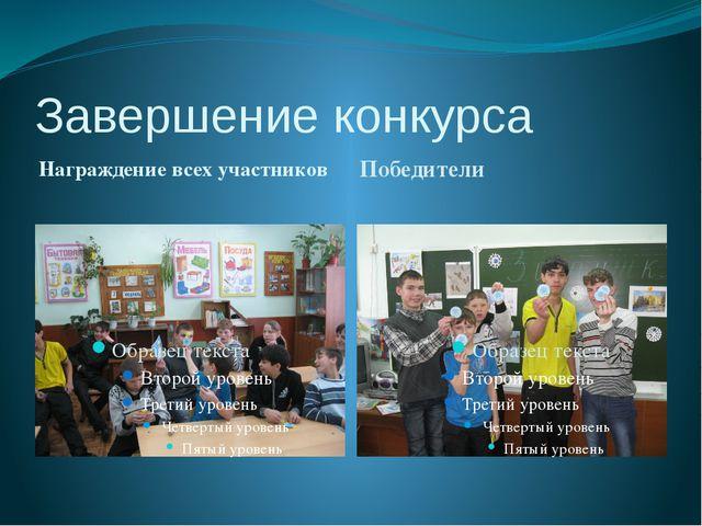 Завершение конкурса Награждение всех участников Победители