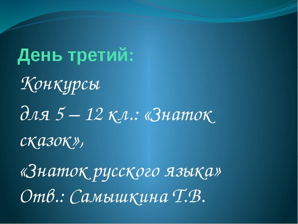 День третий: Конкурсы для 5 – 12 кл.: «Знаток сказок», «Знаток русского языка...