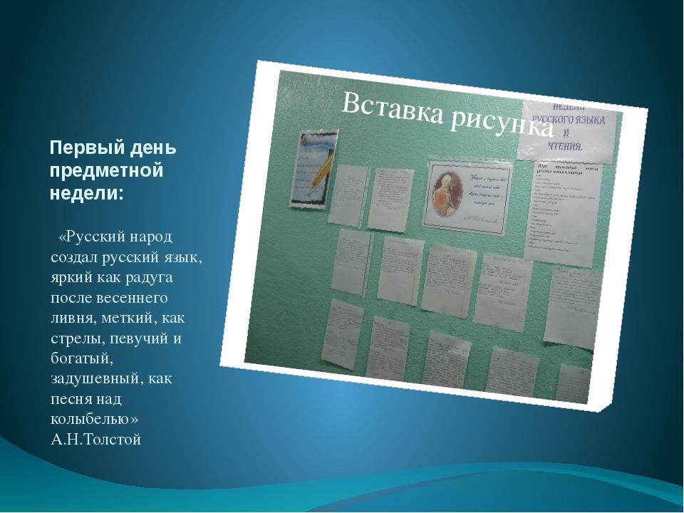 Первый день предметной недели:  «Русский народ создал русский язык, яркий ка...