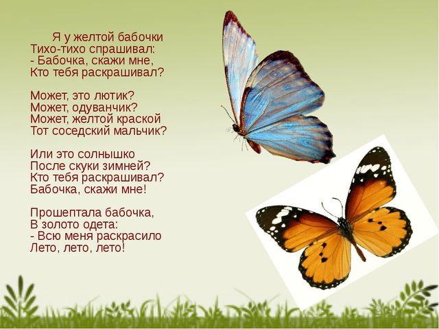 Я у желтой бабочки Тихо-тихо спрашивал: - Бабочка, скажи мне, Кто тебя раскр...