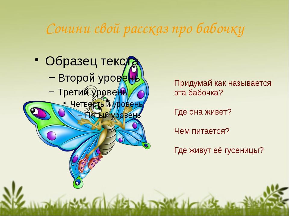 Сочини свой рассказ про бабочку Придумай как называется эта бабочка? Где она...