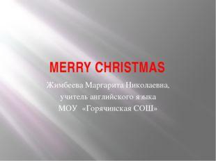 MERRY CHRISTMAS Жимбеева Маргарита Николаевна, учитель английского языка МОУ