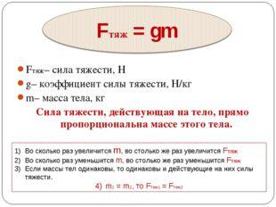 Fтяж– сила тяжести, Н g– коэффициент силы тяжести, Н/кг m– масса тела, кг