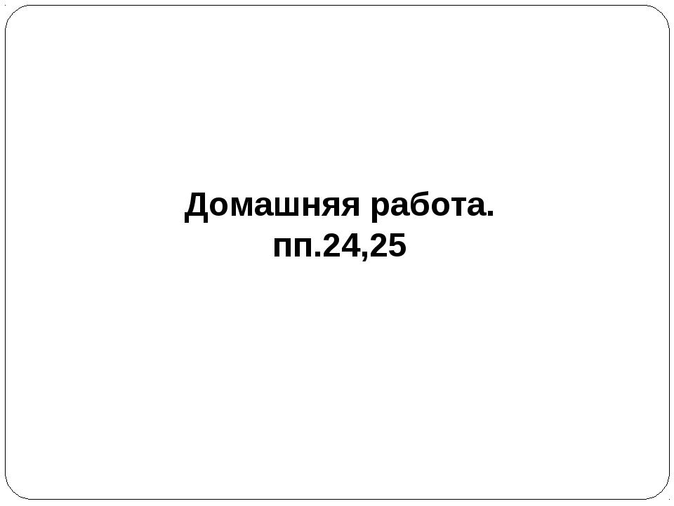 Домашняя работа. пп.24,25