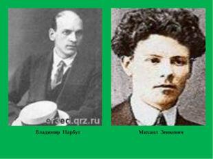 Владимир Нарбут Михаил Зенкевич