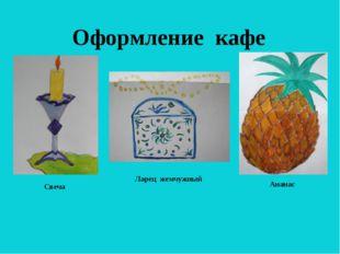 Оформление кафе Свеча Ларец жемчужный Ананас