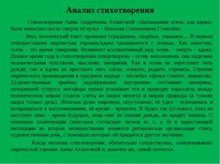 Анализ стихотворения Стихотворение Анны Андреевны Ахматовой «Заплаканная осен