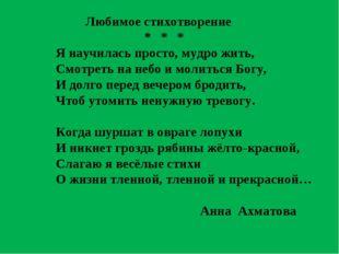 Любимое стихотворение * * * Я научилась просто, мудро жить, Смотреть на небо