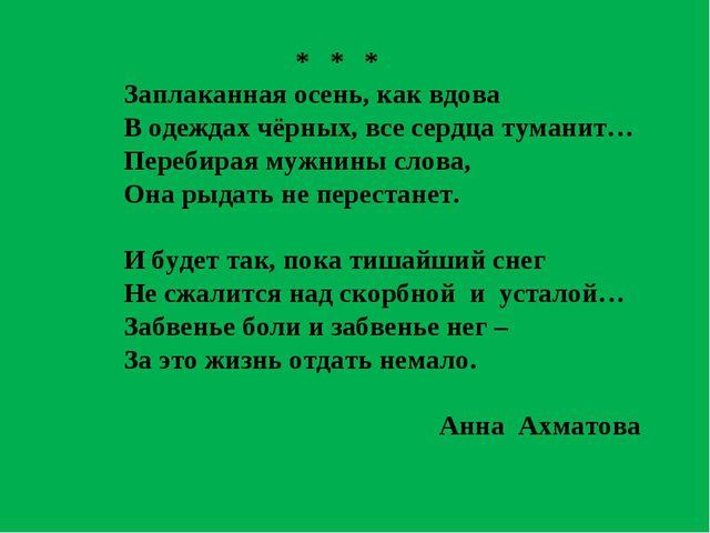 * * * Заплаканная осень, как вдова В одеждах чёрных, все сердца туманит… Пер...