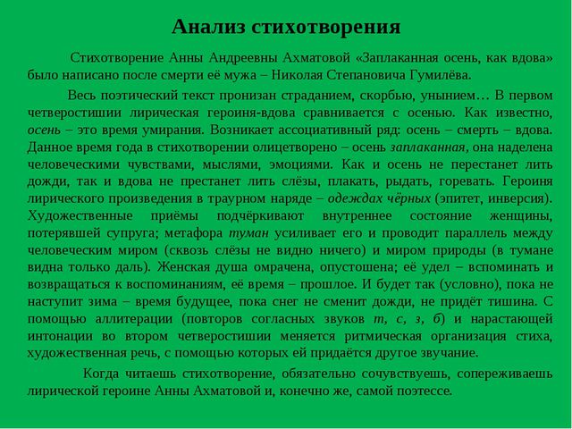 Анализ стихотворения Стихотворение Анны Андреевны Ахматовой «Заплаканная осен...