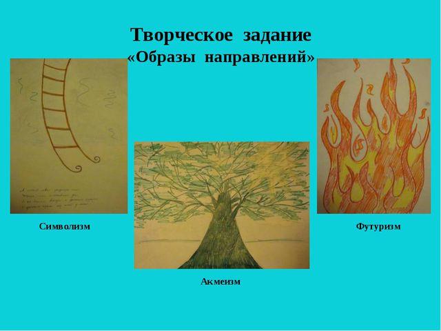 Творческое задание «Образы направлений» Символизм Акмеизм Футуризм