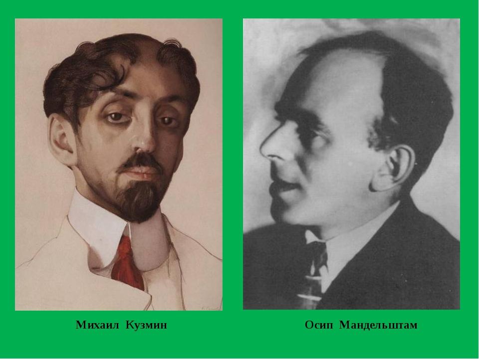 Михаил Кузмин Осип Мандельштам