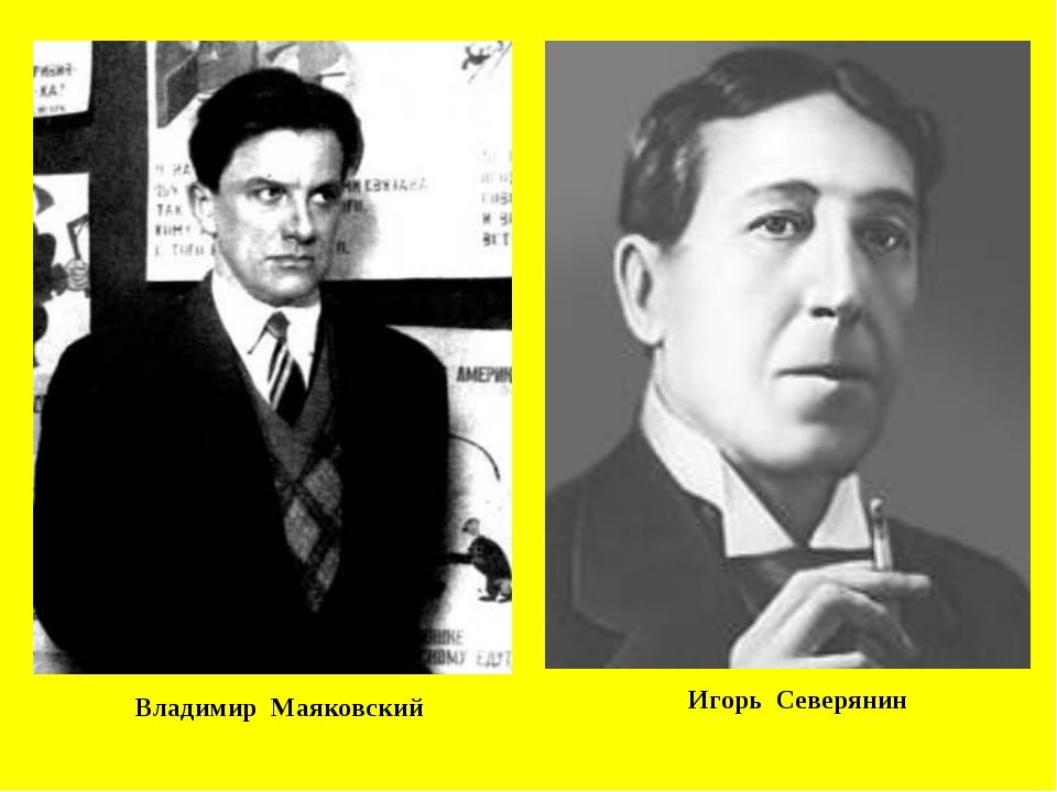 Владимир Маяковский Игорь Северянин