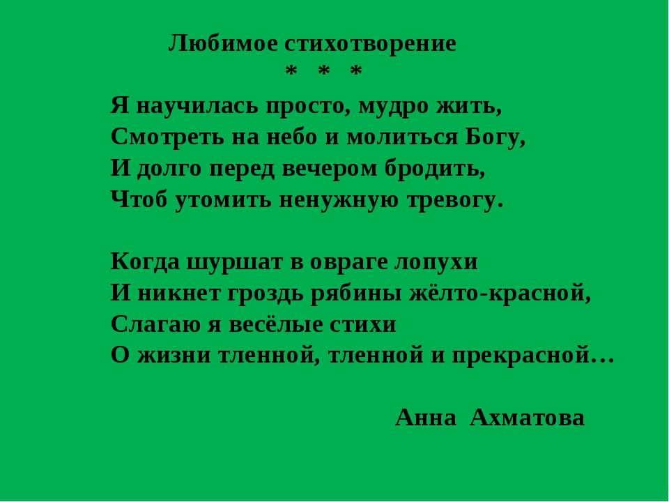 Любимое стихотворение * * * Я научилась просто, мудро жить, Смотреть на небо...