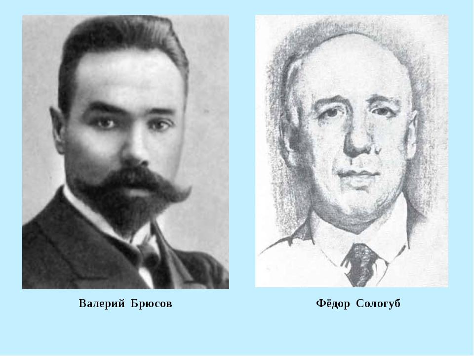 Валерий Брюсов Фёдор Сологуб