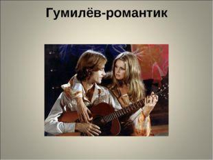 Гумилёв-романтик