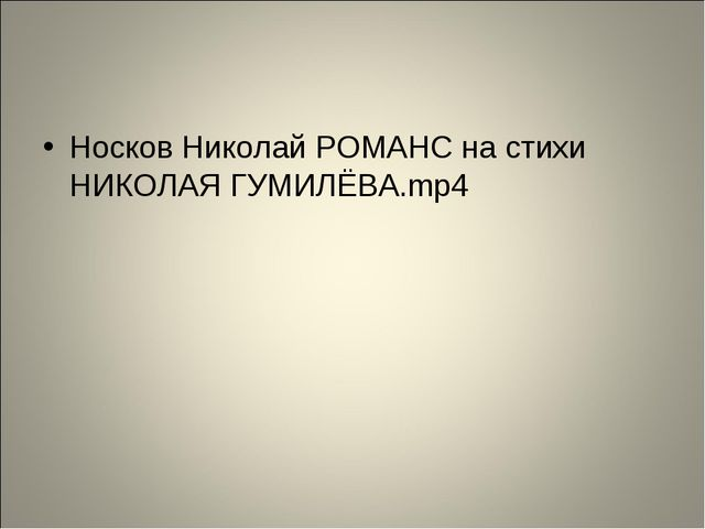 Носков Николай РОМАНС на стихи НИКОЛАЯ ГУМИЛЁВА.mp4